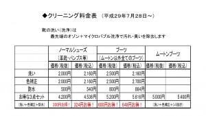 靴クリーニング価格改訂(JPEG)